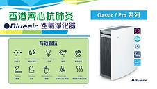 Blueair 空氣淨化器 Air Purifizer