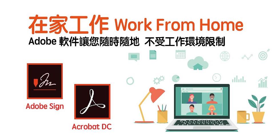 Work From Home - Adobe 軟件讓你隨時隨地,不受工作環境限制