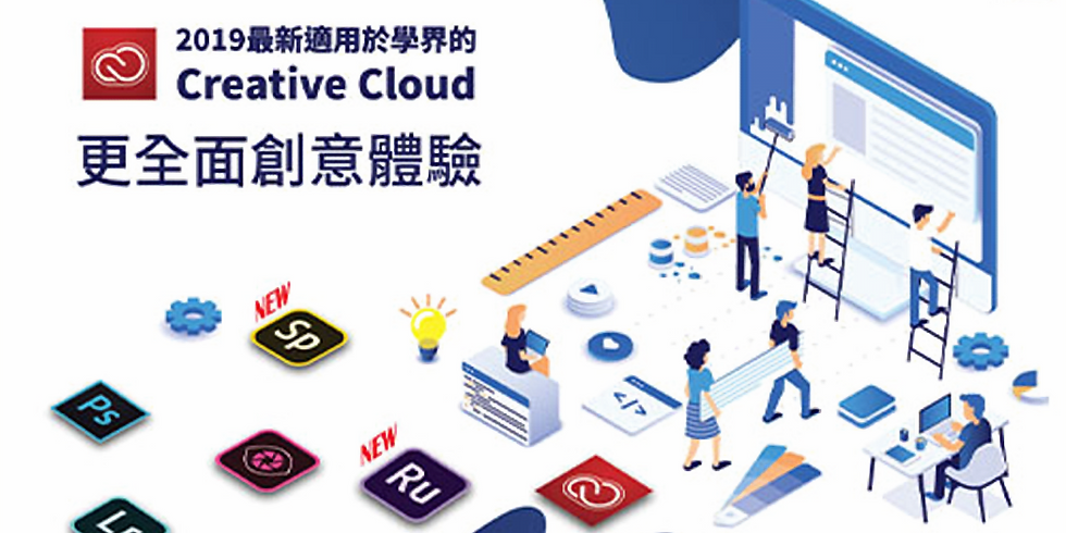 2019 最新適用於學界的Adobe Creative Cloud 全面創意體驗