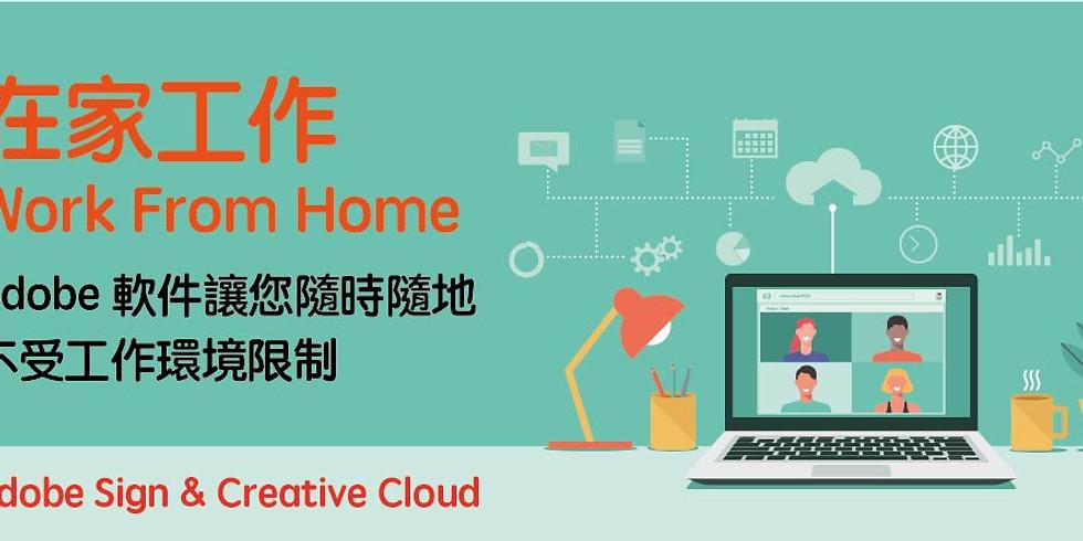 Adobe Creative Cloud 2020 新功能介紹