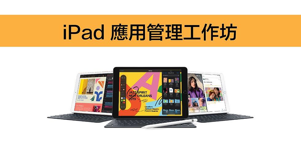 20191031-iPad 應用及管理工作坊