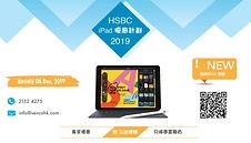 HSBC Staff Purchase iPad Program