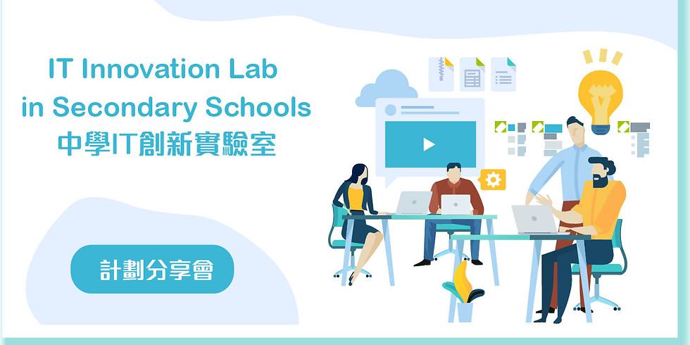 SENCO x 培僑中學 x HKACE x HKCERI 中學IT創新實驗室分享會