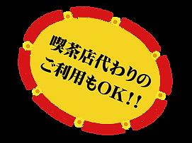 喫茶店イラスト.png