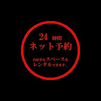 予約フォーム_hover.png