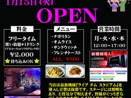 昼カラ SANGO OPEN!!