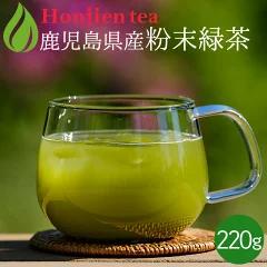 鹿児島産茶葉100% 緑茶