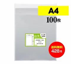 テープ付 A4 国産 OPP袋 透明OPP袋 100枚