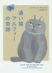 通い猫 アルフィーの奇跡 他全シリーズ