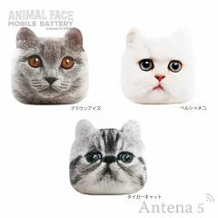 GENIAL ANIMAL FACE MOBILE BATTERY モバイルバッテリー アニマルフェイス ねこ
