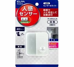 人感センサー付きライト PM-LC301-W