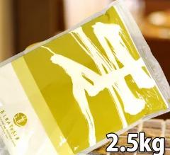 臼夢 (うすゆめ) 石臼挽き全粒粉準強力粉 2.5kg