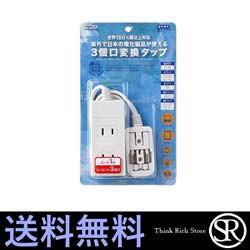 YAZAWA HPM6AC3WH ヤザワ 海外用 マルチ変換 タップ 3個口