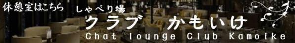 ClubKamoike2.JPG