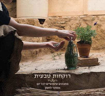 ספר רוקחות טבעית מתכונים שימושיים לכל יום/ אסתר לחמן ערוגות