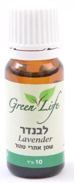 """שמן אתרי לבנדר (10 מ""""ל) - Green Life"""