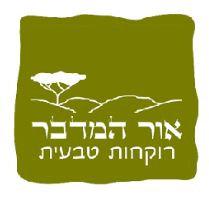 """שמן אתרי יסמין אבסולוט (5 מ""""ל) - אור המדבר"""