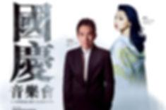 20140926 HK Phil National Day.jpg