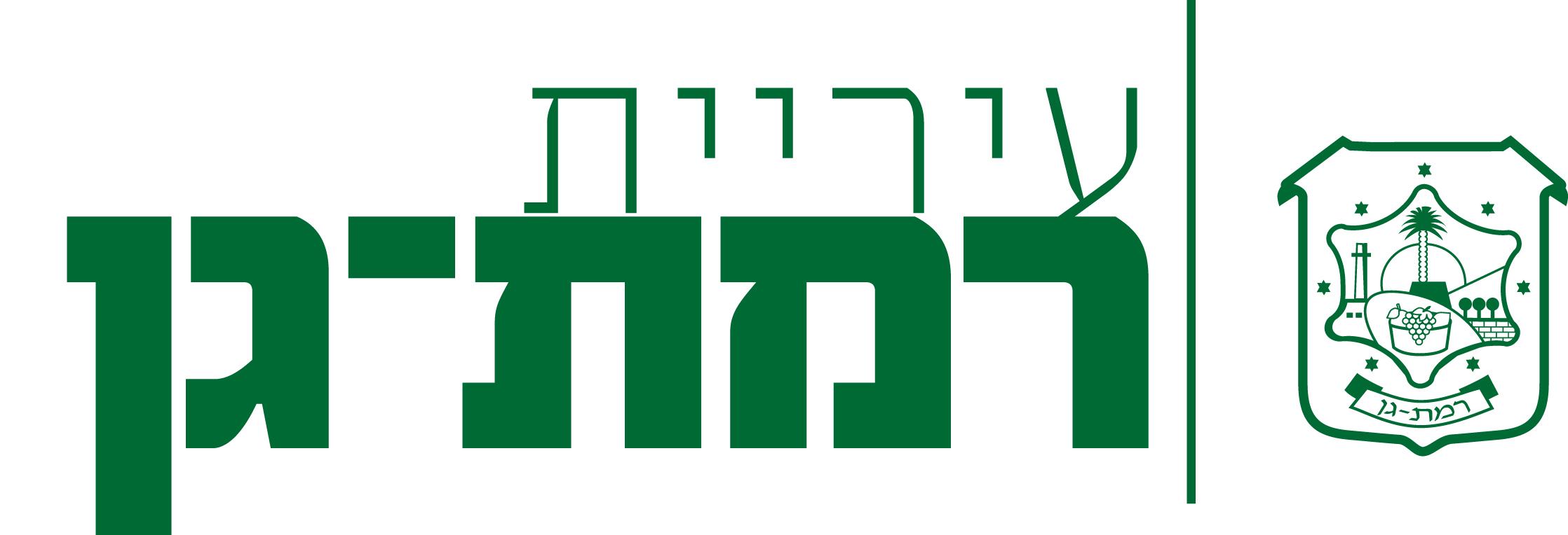 עיריית-רמת-גן