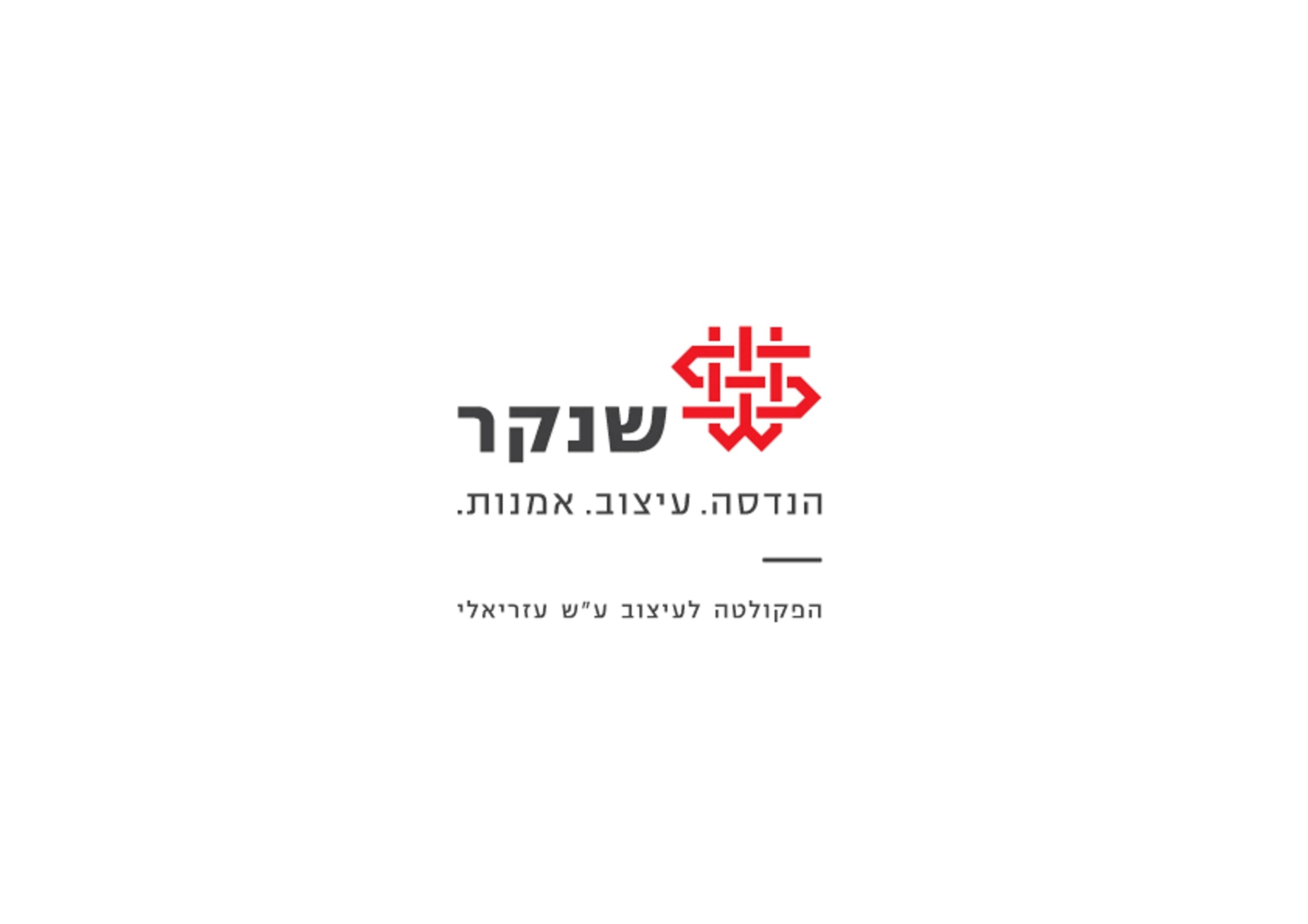 לוגו שנקר