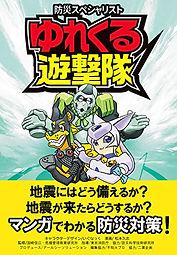 遊撃隊_防災スペシャリストbook.jpg
