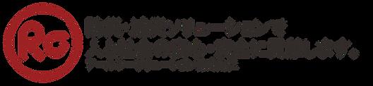 rc-logo-横-キャッチコピー-日のみ.png