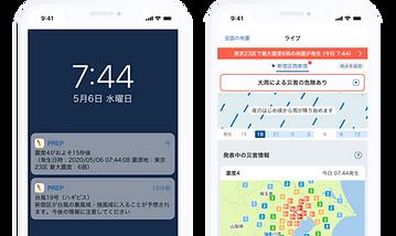 screenshot_yurekuru_2_3x.png