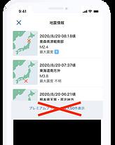 p_地震一覧.png