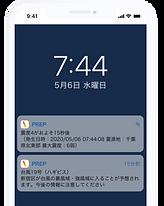 p_プッシュ通知.png