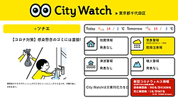 CityWatch_img.png