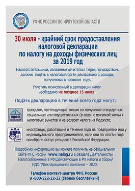 02_30 июля крайний срок пред дек по НДФЛ