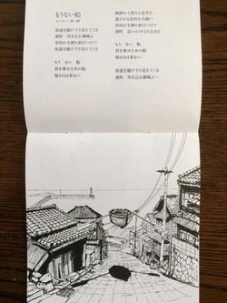 SUEMARR X Eldo Yoshimizu05
