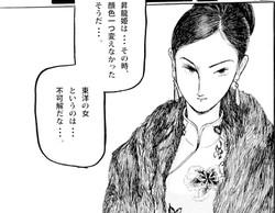 昇龍姫 Syouryuuhi