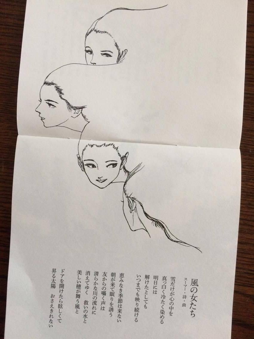 SUEMARR X Eldo Yoshimizu04