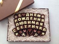 заказать шоколадные конфеты, конфеты ручной работы Пермь