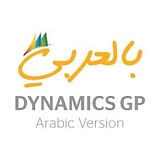 Dynamics GP Arabic Interface