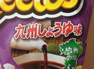 Aji WOW: soy sauce Cheetos