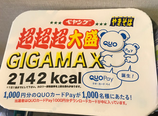 Aji WOW: Peyoung GIGAMAX (over 2,000 calories of) yakisoba