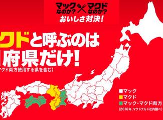 Aji WOW Bumper Edition: McDonald's Japan 'Makku vs. Makudo' menu