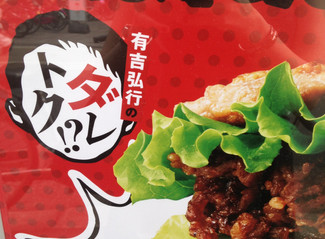 Aji WOW: the 'meat meat meat' burger