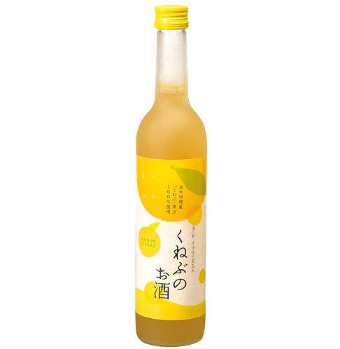 五木村特産「くねぶ」果汁100%使用 くねぶのお酒(リキュール)
