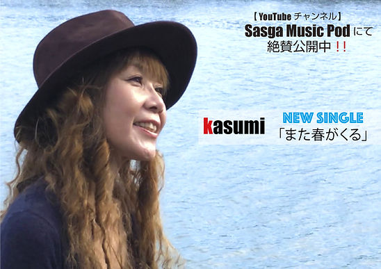 kasumi2020トップ画像.jpg