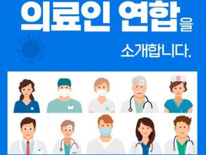 韓国の医師達が医療関係者連合宣言を発する