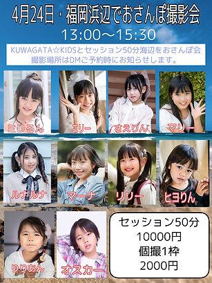 0424ふくおか1.jpg