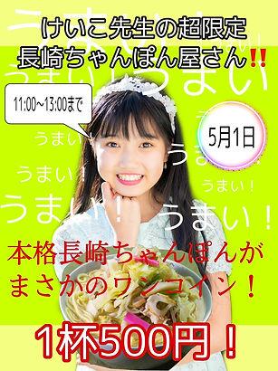 0501ちゃんぽん.jpg