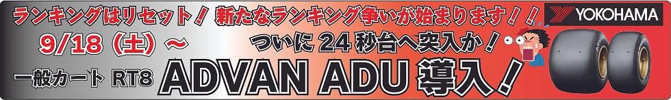 ADVAN_ADU_導入.jpg