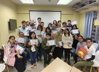第四屆初階桌遊輔導及學習導師證書課程