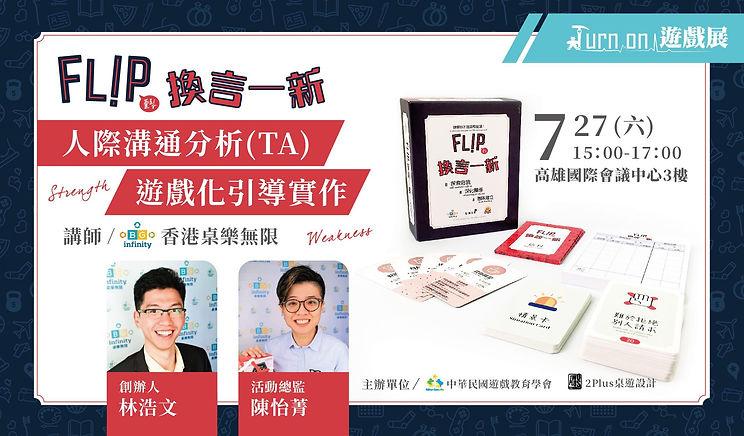 台灣FLIP.jpg