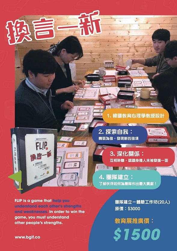 flip_leaflet.jpeg