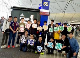 可能係全港第一個台灣桌遊交流團